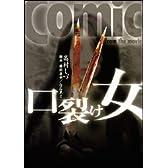 口裂け女―Comic from the movie (単行本コミックス)
