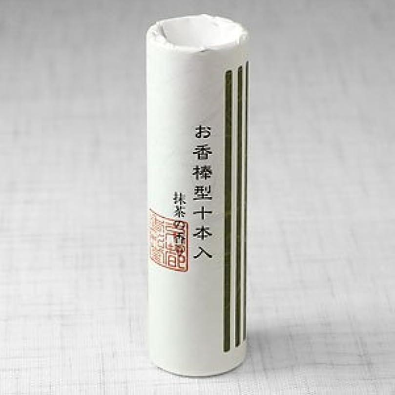 あいまいなくすぐったい提案お香棒型10本入り抹茶の香り
