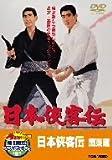 日本侠客伝 関東篇【DVD】