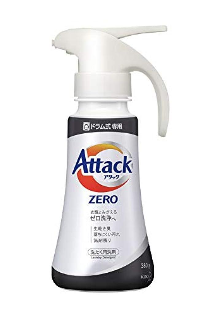 神経衰弱ショートカットみぞれアタック ZERO(ゼロ) 洗濯洗剤 液体 ドラム式専用 ワンハンドプッシュ 本体 380g (衣類よみがえる「ゼロ洗浄」へ)