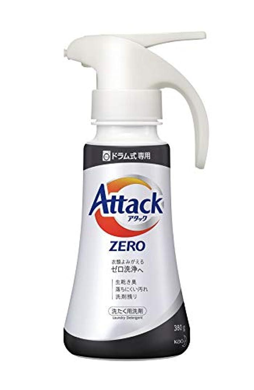 実現可能意図する意図するアタック ZERO(ゼロ) 洗濯洗剤 液体 ドラム式専用 ワンハンドプッシュ 本体 380g (衣類よみがえる「ゼロ洗浄」へ)