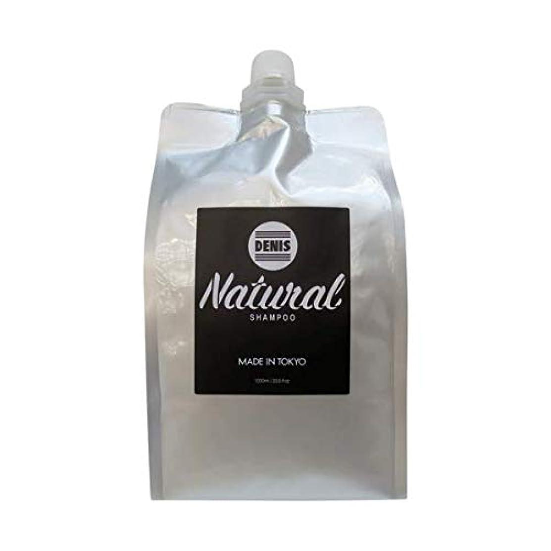 表面批判的ナラーバーDENIS NATURAL SHAMPOO 詰替用 1000ml ナチュラルシャンプー詰替用
