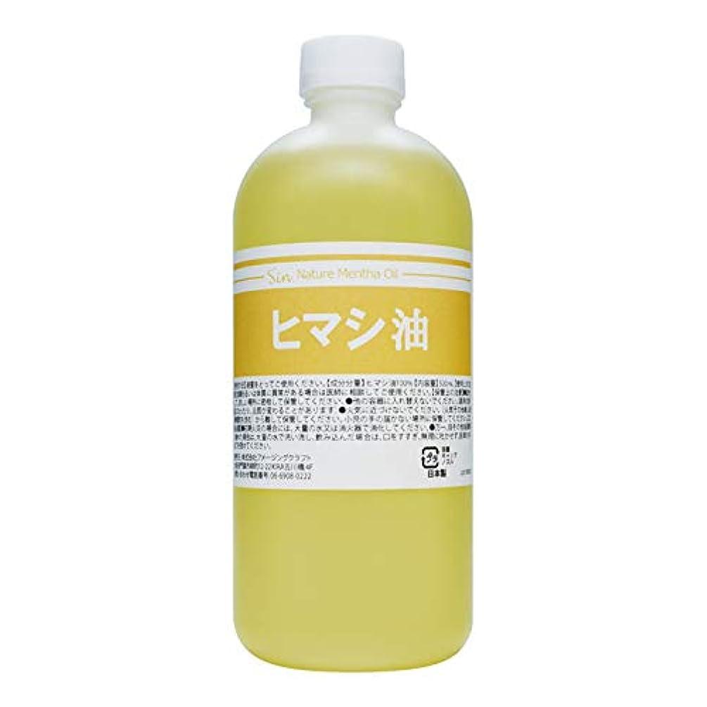鮫エール気怠い天然無添加 国内精製 ひまし油 500ml (ヒマシ油 キャスターオイル)