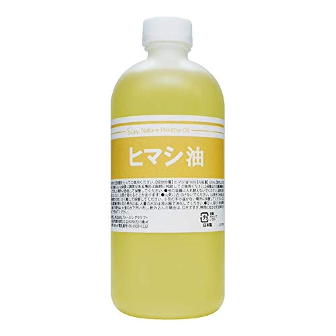 特異な雇った遠近法天然無添加 国内精製 ひまし油 500ml (ヒマシ油 キャスターオイル)