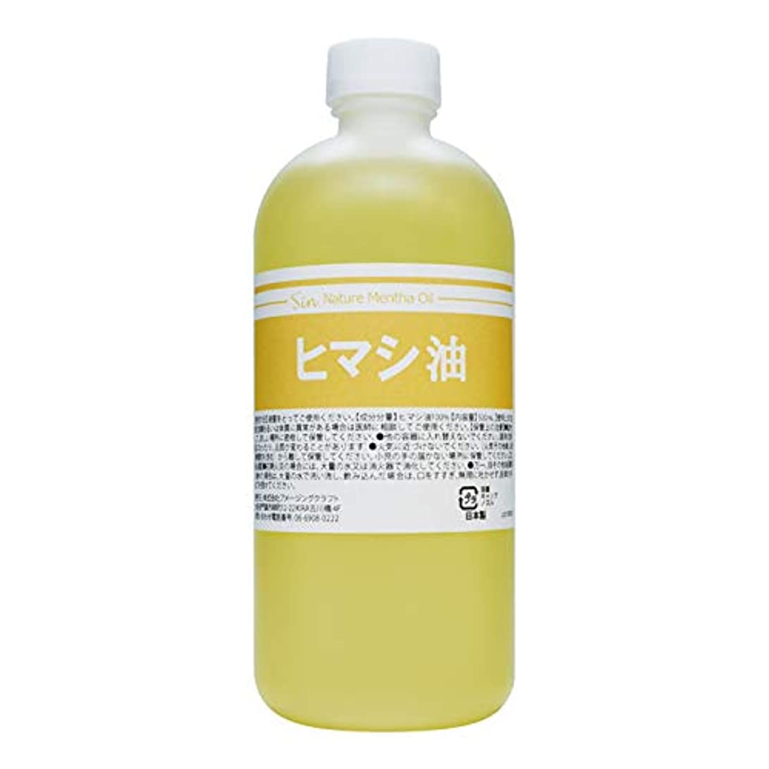 幾何学人工的なわかる天然無添加 国内精製 ひまし油 500ml (ヒマシ油 キャスターオイル)