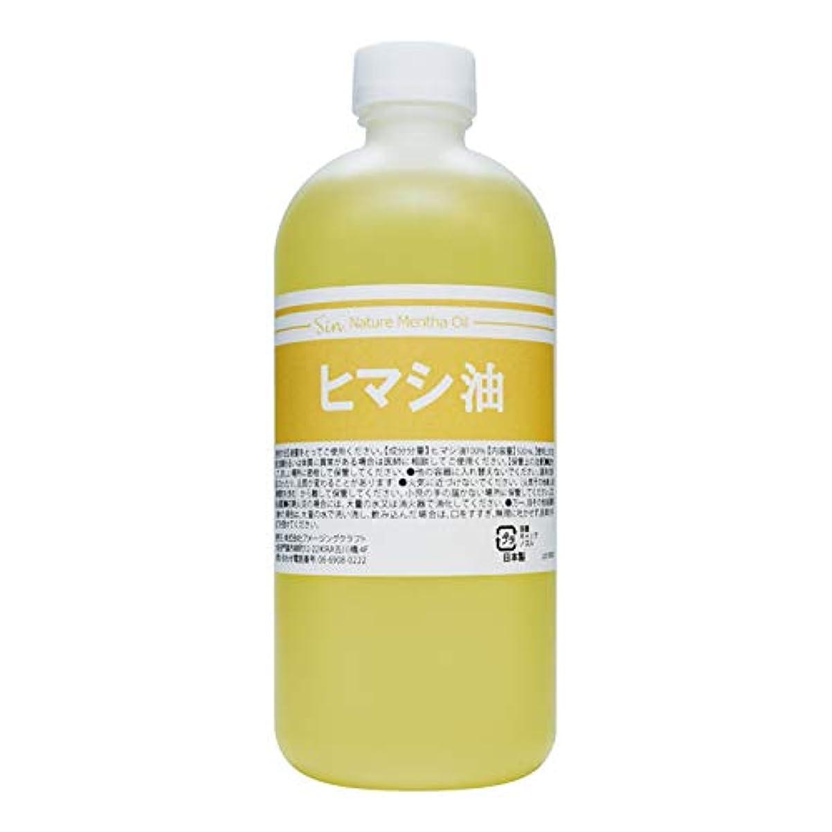 独裁者征服者遠え天然無添加 国内精製 ひまし油 500ml (ヒマシ油 キャスターオイル)
