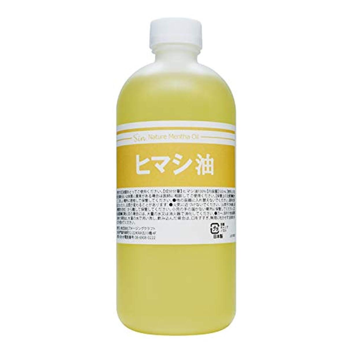 すばらしいですシード抑圧者天然無添加 国内精製 ひまし油 500ml (ヒマシ油 キャスターオイル)
