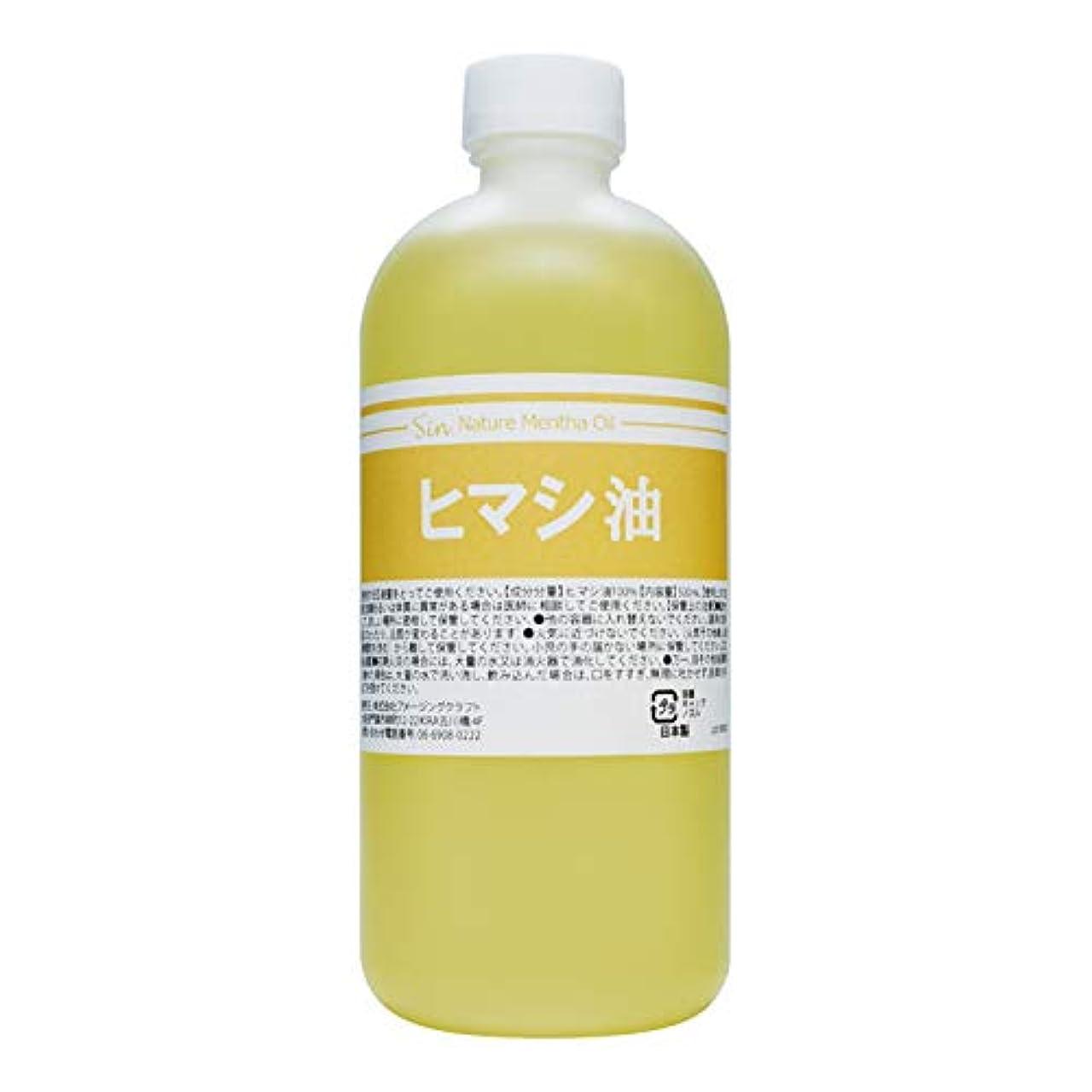 投資展開するフィッティング天然無添加 国内精製 ひまし油 500ml (ヒマシ油 キャスターオイル)