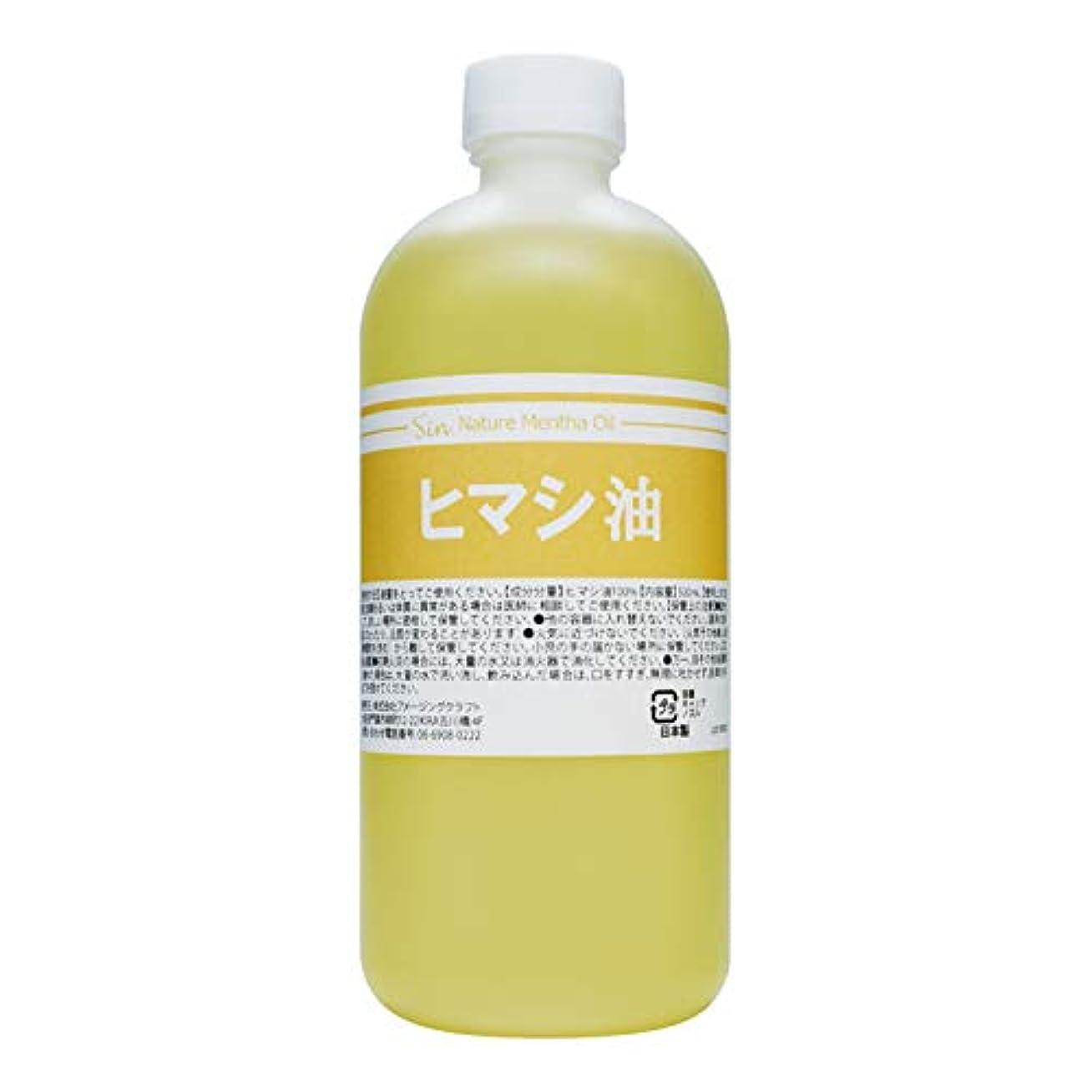 専制モニターレイアウト天然無添加 国内精製 ひまし油 500ml (ヒマシ油 キャスターオイル)