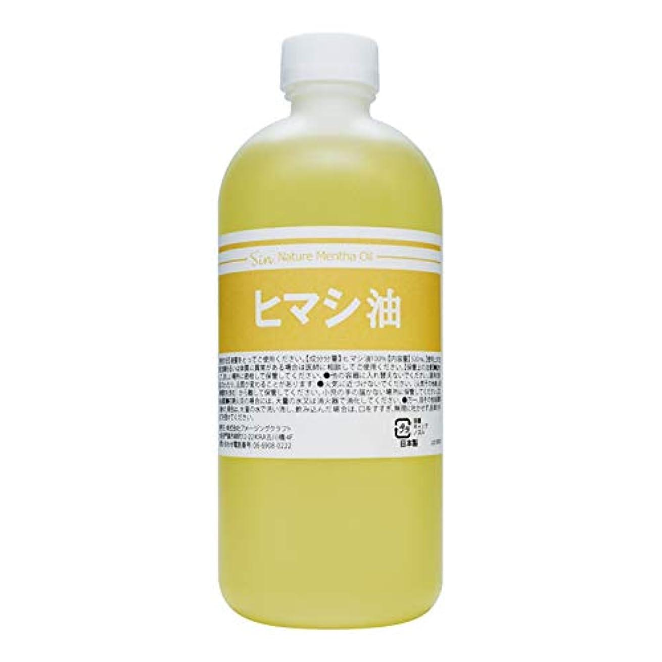 アームストロングスポンジ有限天然無添加 国内精製 ひまし油 500ml (ヒマシ油 キャスターオイル)