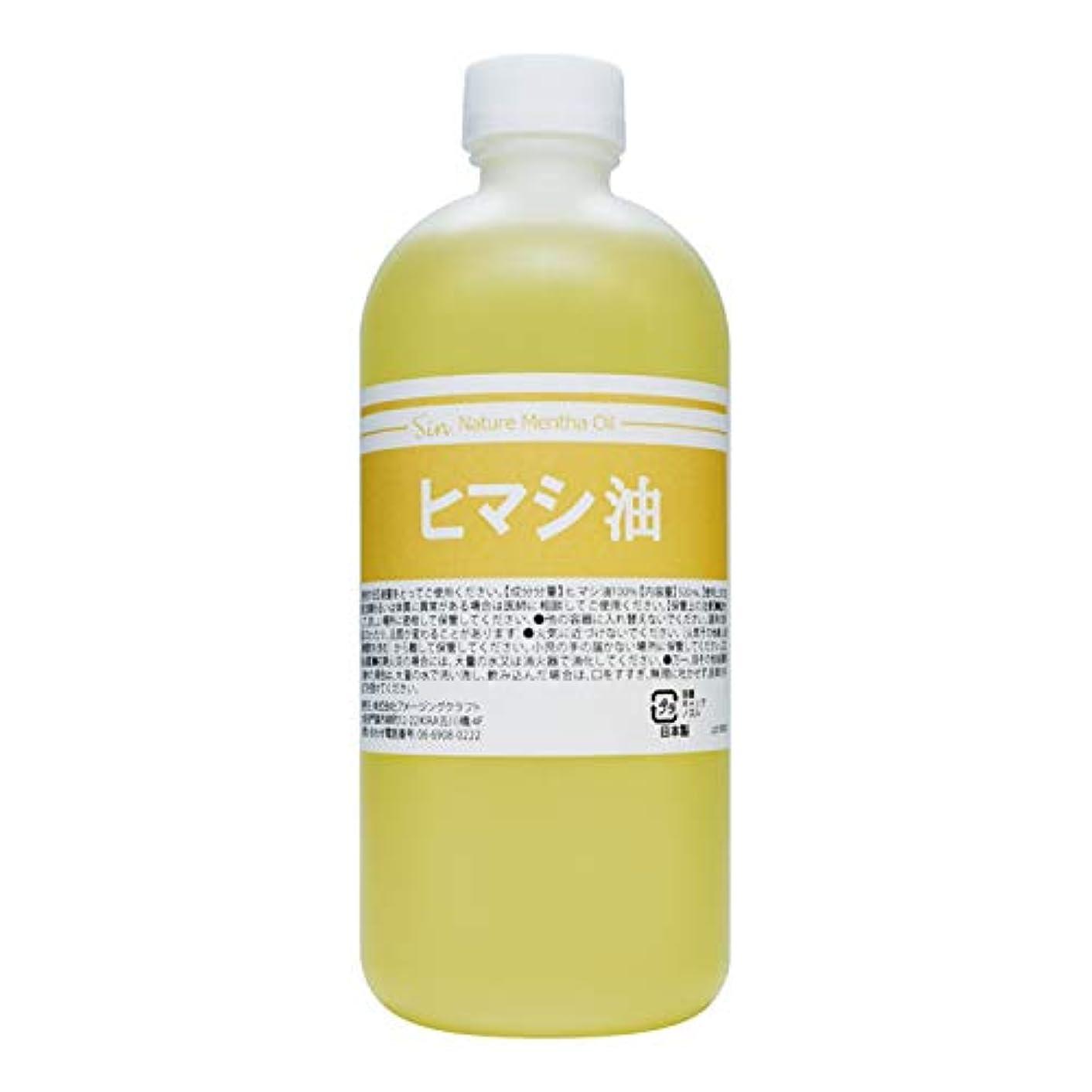 木材捨てる生天然無添加 国内精製 ひまし油 500ml (ヒマシ油 キャスターオイル)