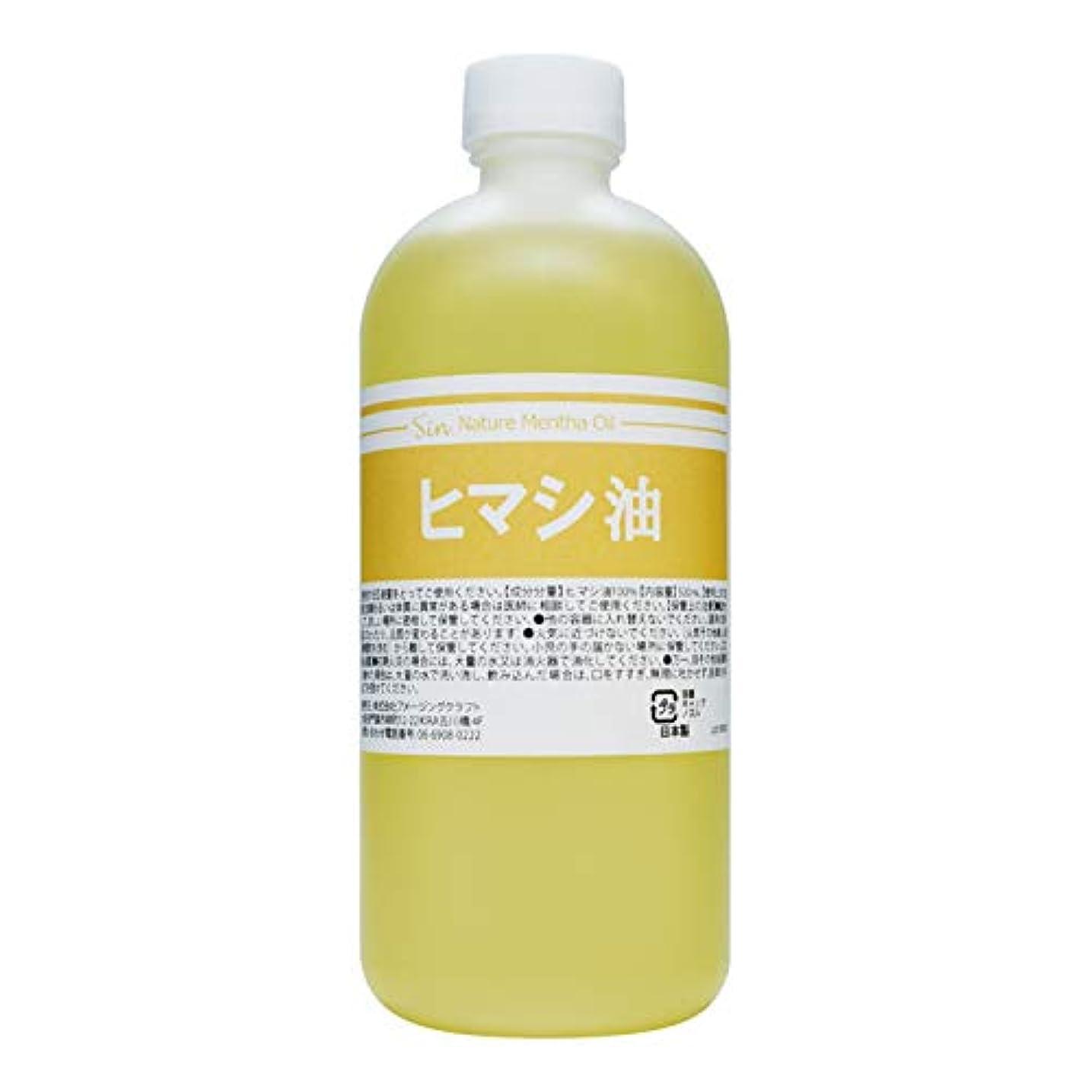 委任十分なブランチ天然無添加 国内精製 ひまし油 500ml (ヒマシ油 キャスターオイル)