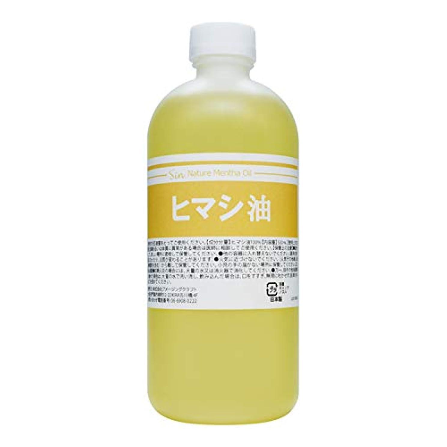 ブームスカーフ高さ天然無添加 国内精製 ひまし油 500ml (ヒマシ油 キャスターオイル)