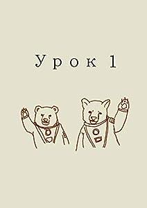第一話 熊ちゃたちとロシア語の勉強