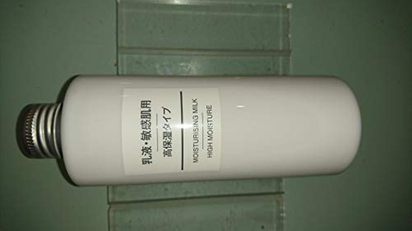 無印良品 乳液?敏感肌用?高保湿タイプ 200mL