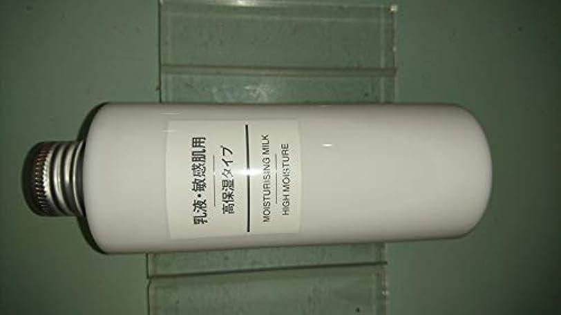 カフェテリアオープニングフレキシブル無印良品 乳液?敏感肌用?高保湿タイプ 200mL