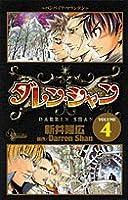 ダレン・シャン 4 バンパイア・マウンテン (少年サンデーコミックス)