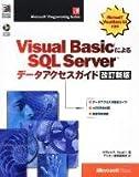 Visual BasicによるSQL Serverデータアクセスガイド (Microsoft programming series)