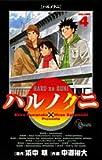 ハルノクニ 4 (少年サンデーコミックス)