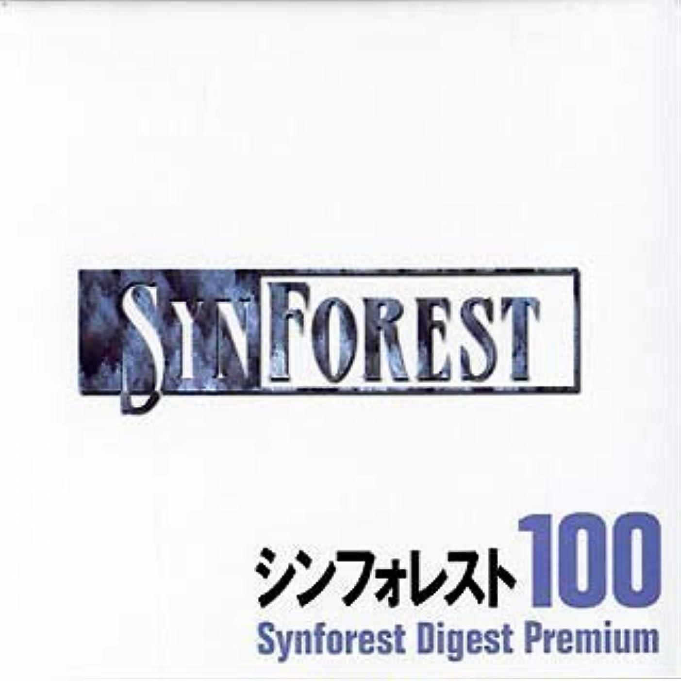 戻す車両見込みシンフォレスト 100 Synforest Digest Premium