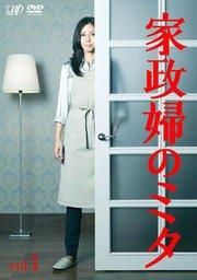 「家政婦のミタ」 [レンタル落ち] (全5巻) [マーケットプレイス DVDセット商品]