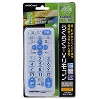 OHM AudioComm テレビ専用 らくらくTVリモコン AV-R750N