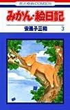 みかん・絵日記 (3) (花とゆめCOMICS)