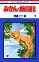 みかん・絵日記 (3) (花とゆめCOMICS)の詳細を見る