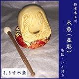 鈴木木工所 3.5寸木魚(並彫) 布団・バイ付き 1059699