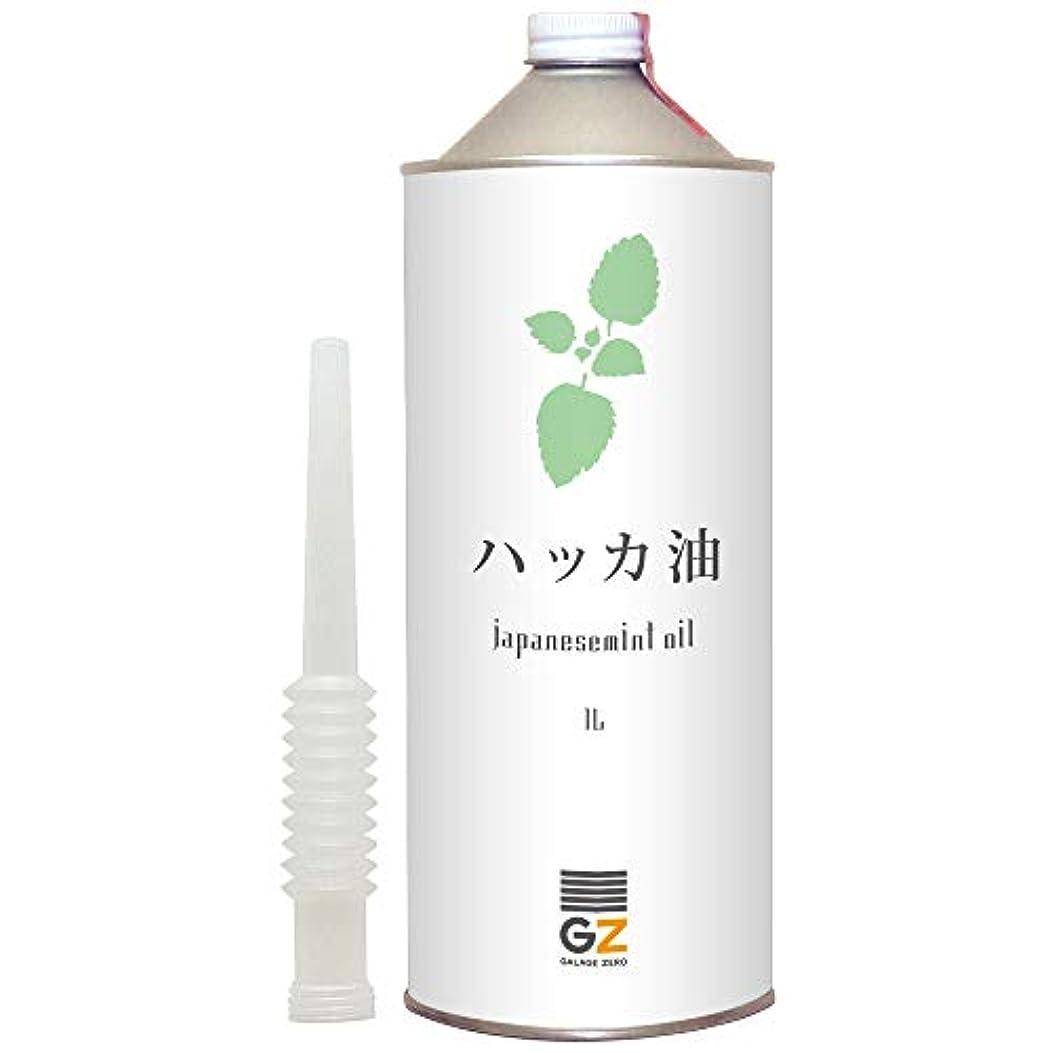 大破ドナウ川偶然ガレージゼロ ハッカ油 (1L)