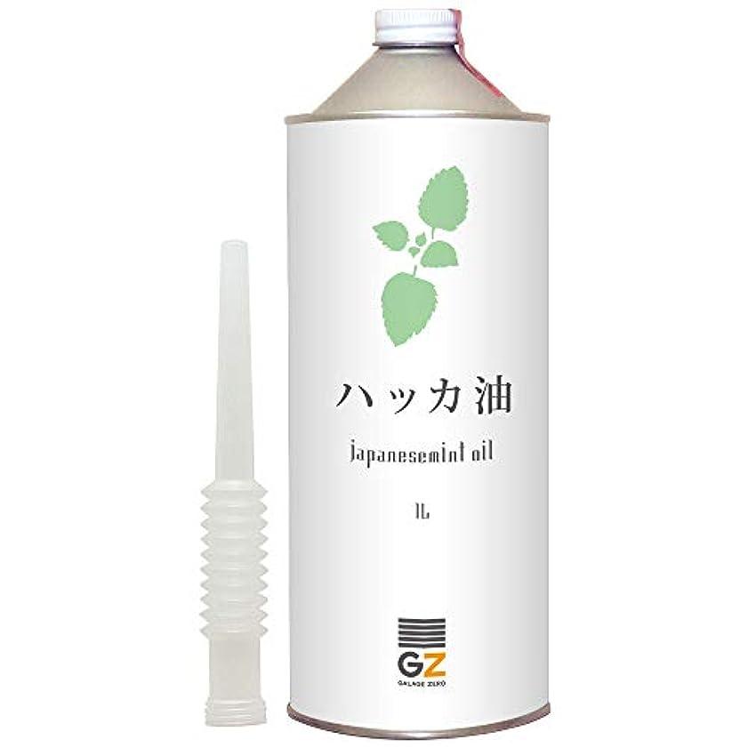 ワイヤー腕絶対にガレージゼロ ハッカ油 (1L)