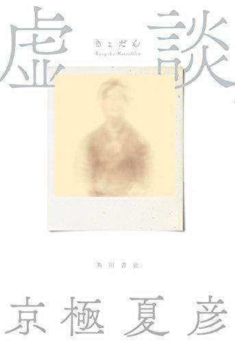 [画像:虚談 「 」談 (角川書店単行本)]