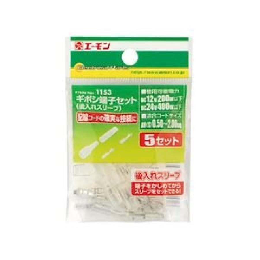 メンダシティ徴収ダイヤモンド(まとめ) ギボシ端子セット 1153 【×30セット】