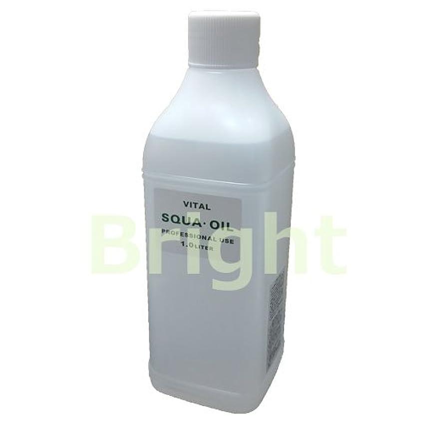 あらゆる種類のする必要がある袋バイタルワークス スクアオイル 1000cc (マッサージ用化粧油) ジャパンバイタル