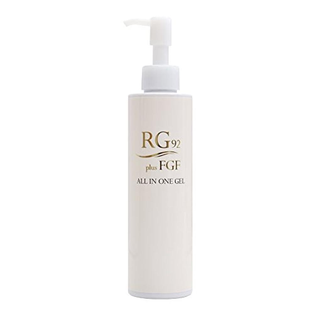 曇った酸化物ジョブRG92 FGF オールインワンジェル