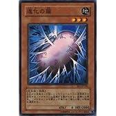 【遊戯王シングルカード】 《ビギナーズ・エディション1》 進化の繭 ノーマル be1-jp148