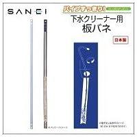 三栄水栓 SANEI 日本製 下水クリーナー用板バネ 継ぎ足し用 PR85-1