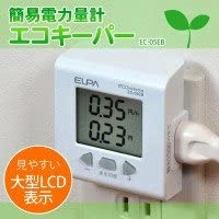 ELPA(エルパ) 簡易電力量計エコキーパー EC-05EB 1654300 【人気 おすすめ 】