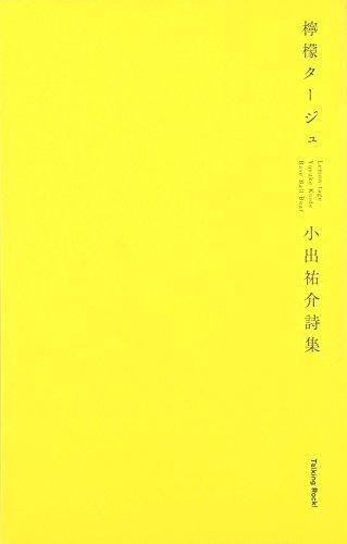 檸檬タージュ―小出祐介詩集の詳細を見る