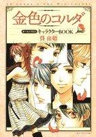 金色のコルダオールイラストキャラクターbook (花とゆめCOMICS)の詳細を見る