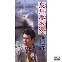 泉州春木港 (MEG-CD)