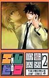 エム×ゼロ 2 (ジャンプコミックス)