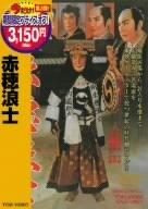赤穂浪士 [DVD]