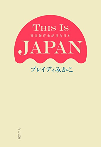 THIS IS JAPAN 英国保育士が見た日本の詳細を見る