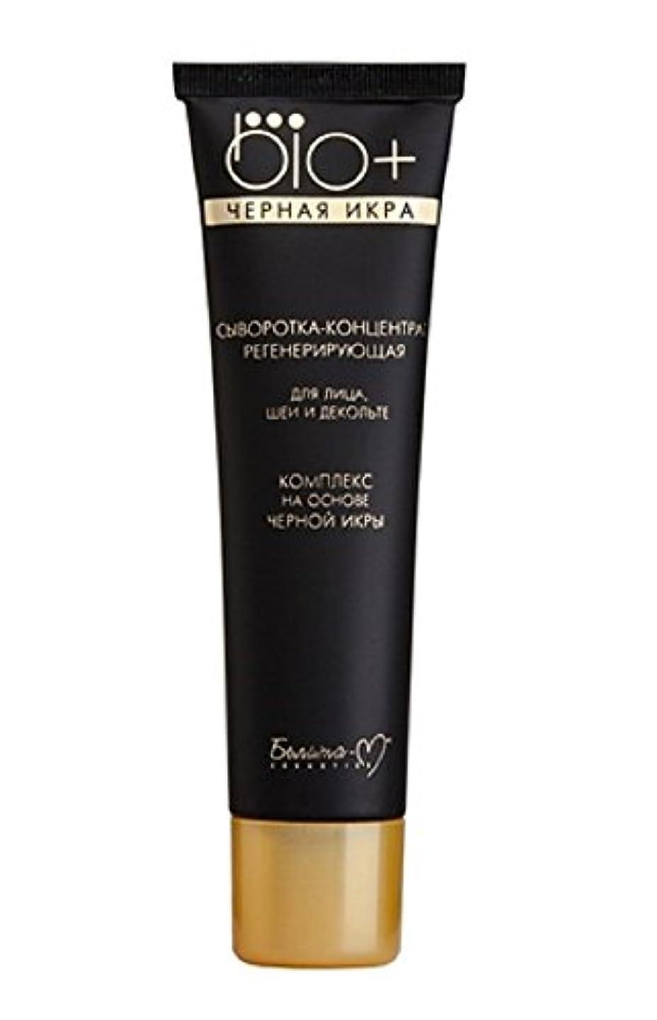 騒乱専門綺麗なRevitalizing SERUM FOR FACE, NECK AND DECOLT based on black caviar | Marine collagen and elastin, Amber extract...