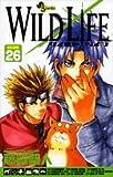 ワイルドライフ 26 (少年サンデーコミックス)