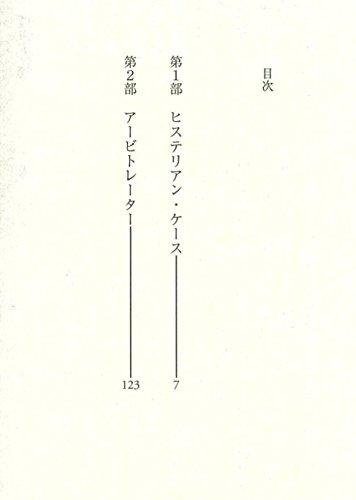 アンダーグラウンド・マーケット (朝日文庫)