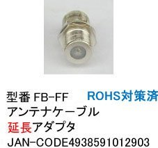 F端子中継アダプタ COMON  FB-FF 1個