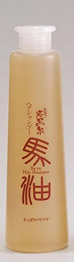 花瓶西ゴルフ炭黒泉馬油ボディソープ300ml
