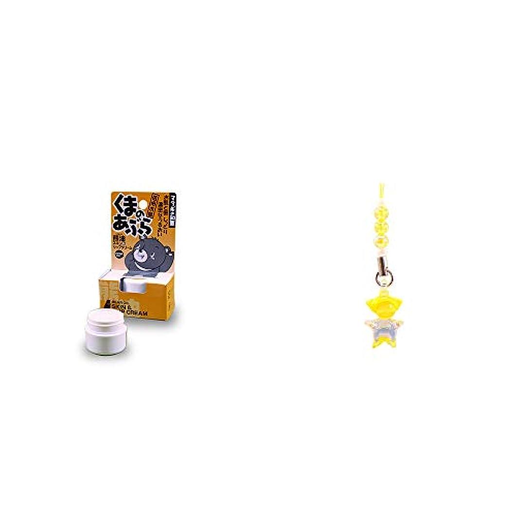 耐えられる感覚勧める[2点セット] 信州木曽 くまのあぶら 熊油スキン&リップクリーム(9g)?ガラスのさるぼぼ 手作りキーホルダー 【黄】 /金運?ギャンブル運?財運?宝くじ当選祈願//